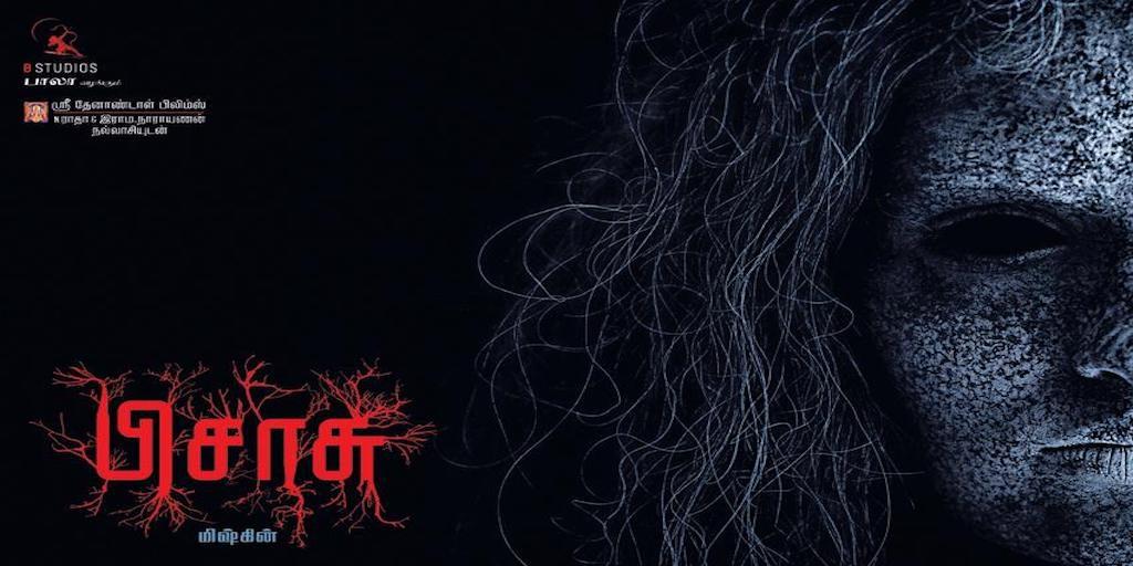 7 Best Tamil Horror Movies 4